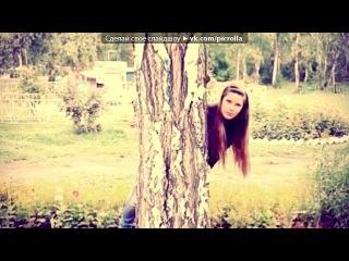 �����:)� ��� ������ ♥ ������� ������♥ - ...��� ����� ���� ����� ��� � ������� ������� �� ������� �������� ������� ���������� ������ ����������� ����� ��������� �� � �������� �� ������� ��� �� ����� ���� � ��� ���� ������� ������ ��� �� ������!. Picrolla