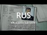 [Saiseki][русские субтитры]  5 (05) серия Zankyou no Terror / Эхо террора